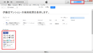 iTunes 伊藤忠マンションの正しい育て方