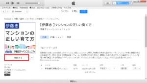 iTunes 伊藤忠マンションの正しい育て方 購読