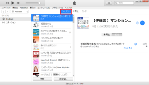 iTunes Podcastメニュー
